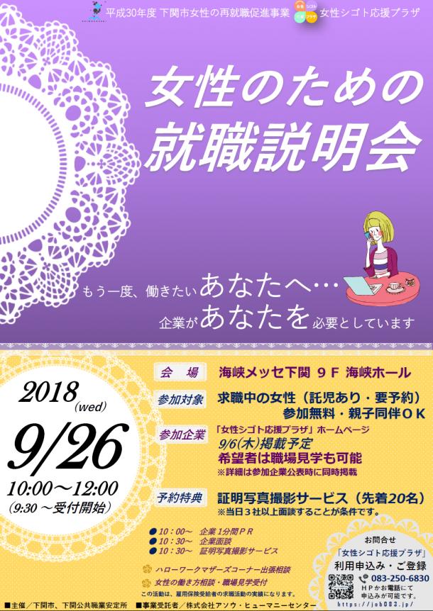 9/26(水)女性のための就職説明会【終了しました】