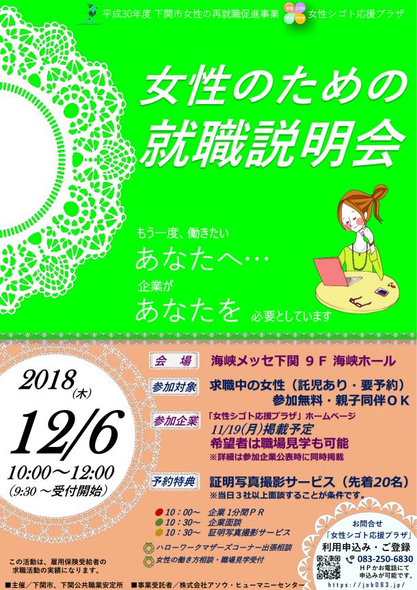 12/6(木)女性のための就職説明会【終了しました】