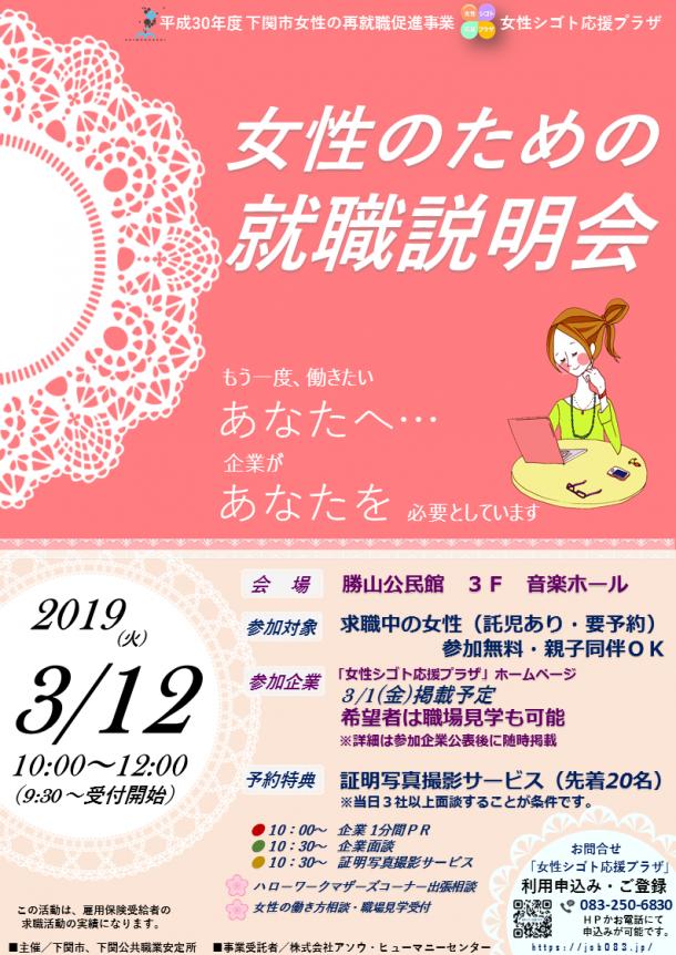 3/12(火)女性のための就職説明会【託児有※要事前予約】
