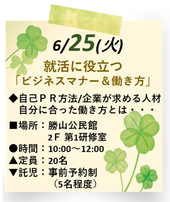 6/25(火)ビジネスマナー&働き方セミナー【終了しました】