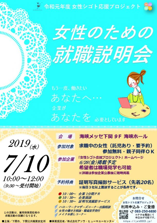 7/10(水)女性のための就職説明会【終了しました】
