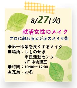 8/27(火)就活女性のメイクセミナー