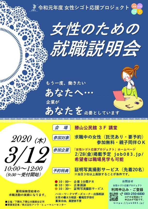 【開催中止】3/12(木)女性のための就職説明会 2/26付