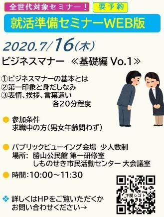 7/16(木)就活準備セミナー【web版・視聴会場有】