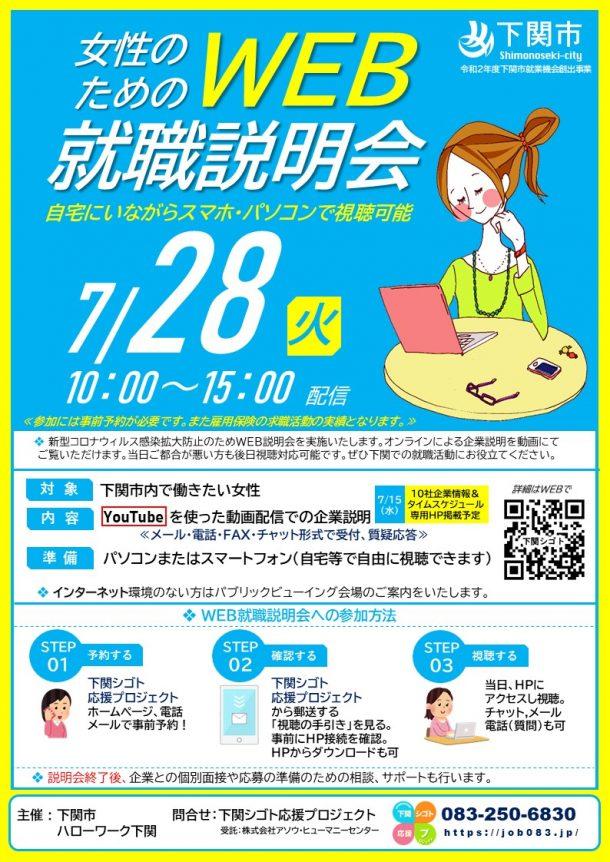 7/28(火)女性のためのWEB就職説明会●要予約【WEB/視聴会場】