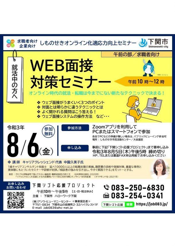【求職者向け】8/6(金)WEB面接対策セミナー【終了しました】