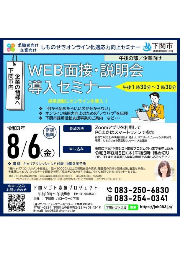 【企業向け】8/6(金)WEB面接・説明会導入セミナー【終了しました】