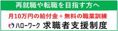 https://jsite.mhlw.go.jp/yamaguchi-roudoukyoku/riyousha_mokuteki_menu/mokuteki_naiyou/_121045.html