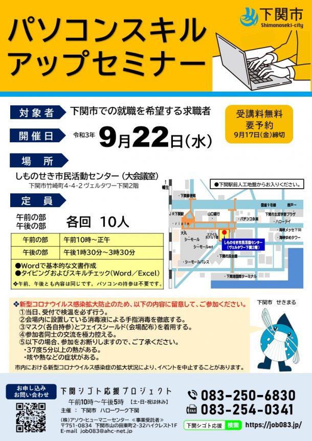 【変更のお知らせ】パソコンスキルUPセミナー【個別対応】